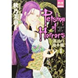 Petshop of Horrors 漂泊の箱舟編 1 (夢幻燈コミックス)