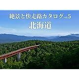 絶景と快走路カタログvol.5北海道 (バイクツーリング同人誌)