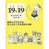 19×19 トクトク―日本人のアタマをもっとよくする2桁かけ算