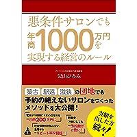 悪条件サロンでも年商1000万円を実現する経営のルール