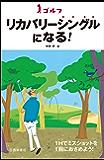 ゴルフ リカバリーシングルになる! 池田書店のゴルフシリーズ