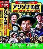 西部劇 パーフェクトコレクション DVD10枚組 ACC-189