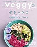 veggy (ベジィ) vol.64 2019年6月号veggy「デトックス」/ペットのためのナチュラルフード SERENDIP TRAVELー神秘のバリ島・ウブドand moreー