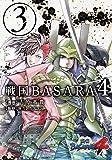 戦国BASARA4 (3) (電撃コミックスNEXT)