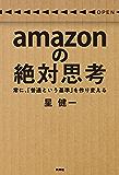 amazonの絶対思考 常に、「普通という基準」を作り変える (扶桑社BOOKS)