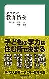 東京23区教育格差 (MM新書)