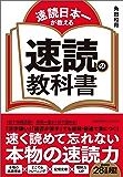 速読日本一が教える 速読の教科書