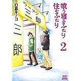 喰う寝るふたり 住むふたり 新装版 (2) (ゼノンコミックス)