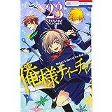 俺様ティーチャー 23 (花とゆめCOMICS)