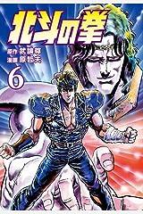北斗の拳 6巻 Kindle版