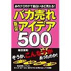 バカ売れ販促アイデア500 (中経出版)