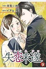 失恋未遂 : 9 (ジュールコミックス) Kindle版