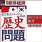 ビジネスパーソンのための歴史問題 (週刊東洋経済eビジネス新書No.89)