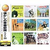 決定盤 懐かしの 青春歌謡 ベスト CD2枚組 2CD-450