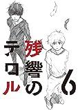 残響のテロル 6【完全生産限定版】 [DVD]