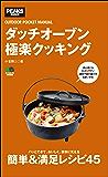 ダッチオーブン極楽クッキング[雑誌] エイ出版社のアウトドアムック