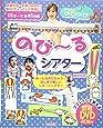 のび~るシアター DVD-ROM付
