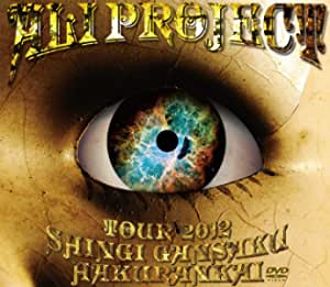 ALI PROJECT TOUR 2012 真偽贋作博覧会 [DVD]