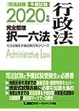 2020年版 司法試験&予備試験 完全整理択一六法 行政法【逐条型テキスト】<条文・判例の整理から過去出題情報まで> (司法試験&予備試験対策シリーズ)