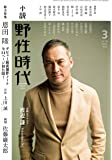 小説 野性時代 第196号 2020年3月号 (KADOKAWA文芸MOOK 198)