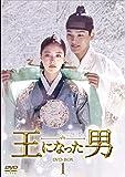 王になった男 DVD-BOX1