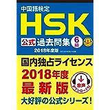 中国語検定HSK公式過去問集6級 2018年度版