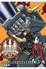 フォーチュン+ブリゲイド【完全版】(3) (Jコミックテラス×ナンバーナイン) Kindle版