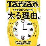 Tarzan(ターザン) 2019年11月28日号 No.776 [太る理由。]