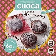 cuoca 濃厚プチガトーショコラ / 1セット(6個作れる) TOMIZ/cuoca(富澤商店) cuocaバレンタインキット 手作り