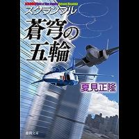 スクランブル 蒼穹の五輪 (徳間文庫)