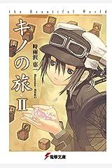 キノの旅II the Beautiful World (電撃文庫) Kindle版