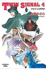 TWIN SIGNAL(4) (ソノラマコミック文庫) Kindle版