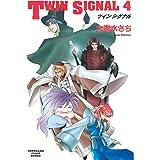 TWIN SIGNAL(4) (ソノラマコミック文庫)