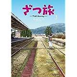 ざつ旅-That's Journey- 3 (電撃コミックスNEXT)