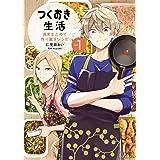 つくおき生活 週末まとめて作り置きレシピ 1巻 (タタンコミックス)