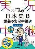 [音声DL付]石川晶康日本史B講義の実況中継(4) 実況中継シリーズ