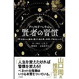 アーノルド・ベネットの賢者の習慣 (単行本)