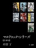 マルドゥック・シリーズ【合本版】 (ハヤカワ文庫JA)