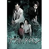 彩の国シェイクスピア・シリーズ 「アテネのタイモン」 [DVD]