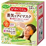 Kao MEGURISM Health Care Steam Warm Eye Mask Made in Japan Chamomile 12 Sheets