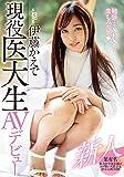 新人現役医大生AVデビュー 伊藤かえで ムーディーズ [DVD]