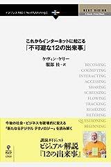 これからインターネットに起こる『不可避な12の出来事』 今後の社会・ビジネスを破壊的に変える「新たなるデジタル テクノロジー」をビジュアルで読み解く (NEXT VISION(NextPublishing)) Kindle版
