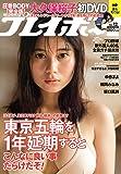 週刊プレイボーイ 2020年 3/23 号 [雑誌]
