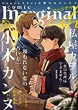 comic marginal &h : 2 (コミックマージナル)
