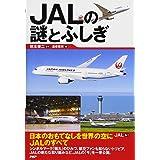 JALの謎とふしぎ