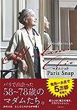Madame Chic Paris Snap ― 大人のシックはパリにある
