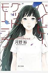 ベイビー、グッドモーニング(角川文庫) Kindle版