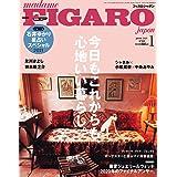 madame FIGARO japon (フィガロ ジャポン)2021年1月号[特集:今日もこれからも、心地いい暮らし。/石井ゆかり 星占いスペシャル]