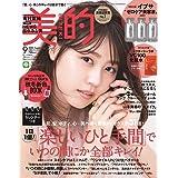 美的(BITEKI) 2020年 09月号 [雑誌]