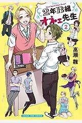2年B組オネェ先生 2巻 (まんがタイムコミックス) Kindle版